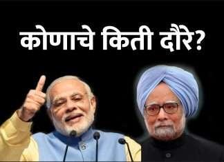 PM Narendra Modi and Ex PM Dr. Manmohan Singh