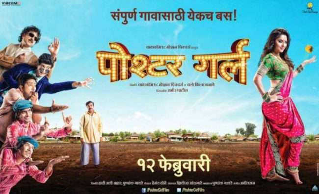 poster girl Marathi movie