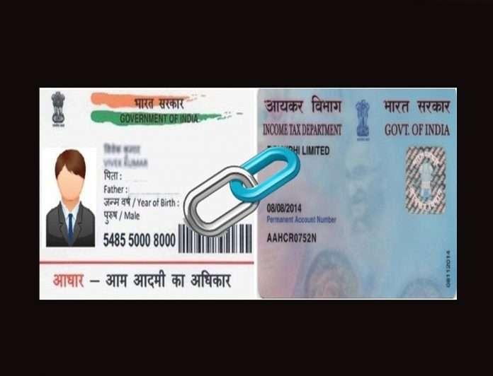 pan card aadhar link
