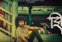 Ziprya - Marathi Movie