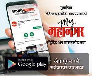 MyMahanagar App Link