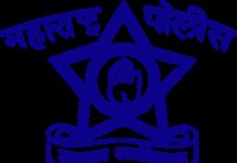 logo of maharashtra police