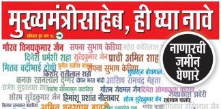 Nanar Project Coverage