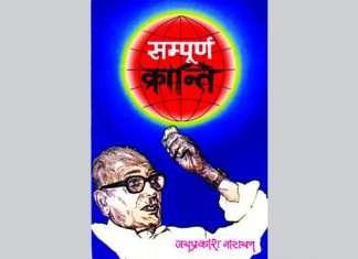 jayaprakash narayan sampoorna kranti book