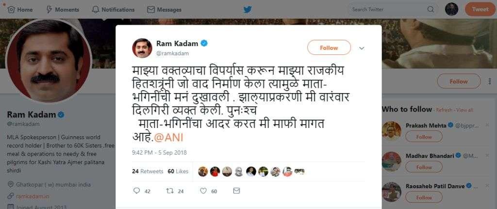 BJP MLA Ram Kadam Tweet