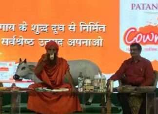 patanjali ayurved launches cow milk and other products