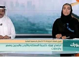First time ever In Saudi Arabia Female Anchor Co-Hosts Evening Newscast