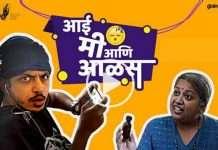 Aai,me and lazyness : bhadipa viral video