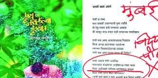 Poet Dinkar Manvar Controversy