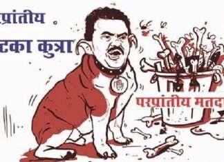 Hoarding put up in Mumbai against Sanjay Nirupam by MNS