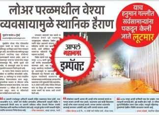 Impact of Aapla Mahanagar : Red light area shut down in hanuman galli