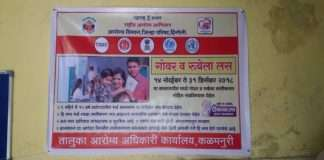 'Gover-Rubella' vaccination campaign in the state from November 27