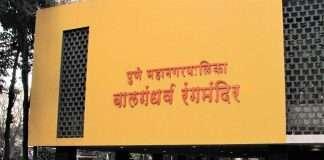 bal gandharva ranga mandir will demolish in 2019