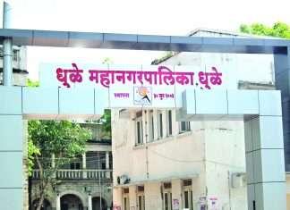 Dhule municipal corporation