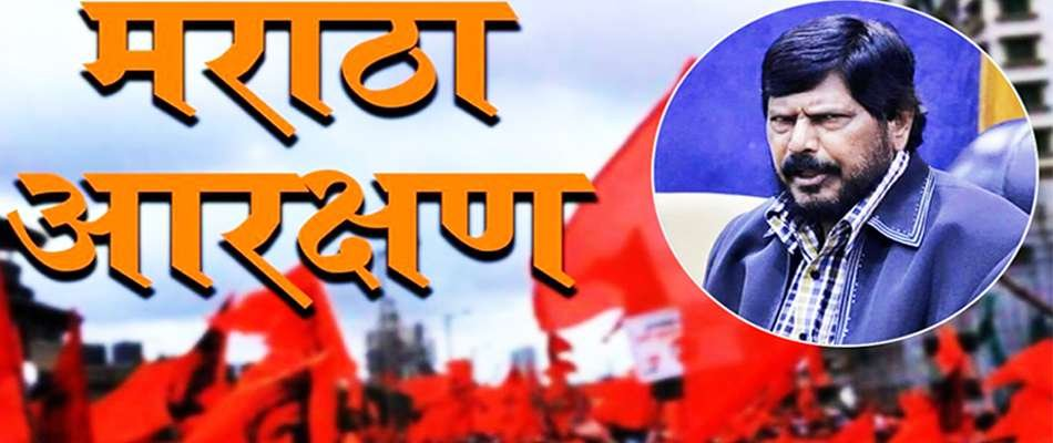 ramdas athawale on maratha reservation