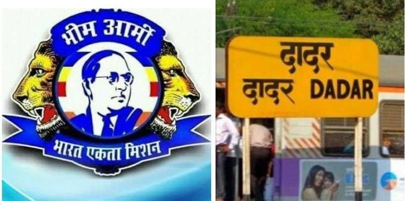 Demand for rename of Dadar Railway Station as Dr. Babasaheb Ambedkar