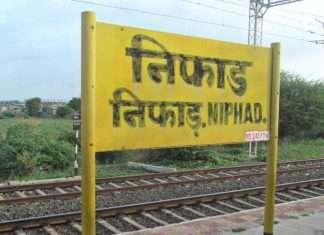 Niphad Station