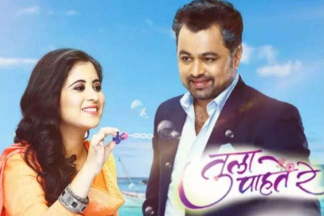 tula pahate re marathi serial isha nimkar and vikrant saranjame will get married soon