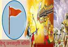 teach ramayan mahabharat schools and colleges demands hindu janajagruti samiti at pune