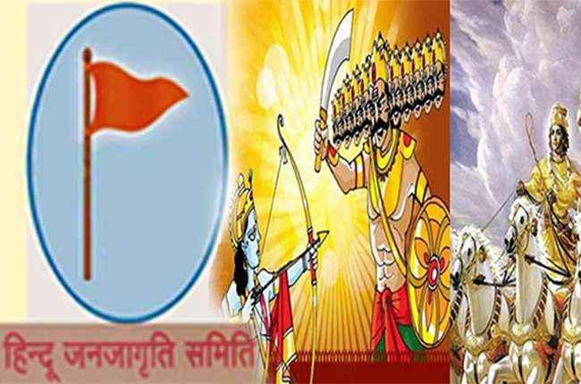 teach ramayan mahabharat schools and colleges demands hindu janajagruti samiti at pune