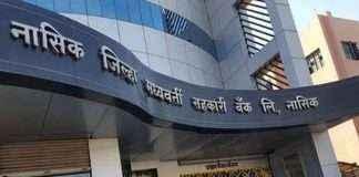 nashik district co operative bank