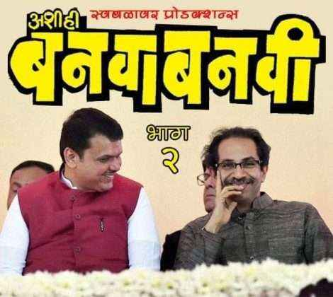 shivsena bjp alliance joint press conference for general assembly election 2019