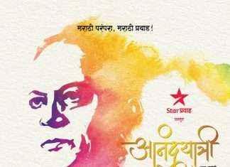 Anandyatri musical concert on star prvah