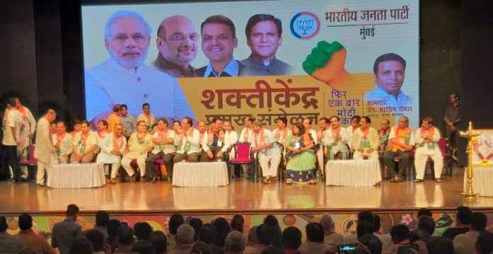 BJP Shaktikendra heads conference start in Mumbai