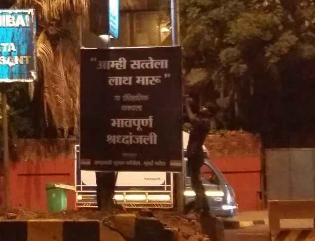 NCP youth wing banner against shivsena