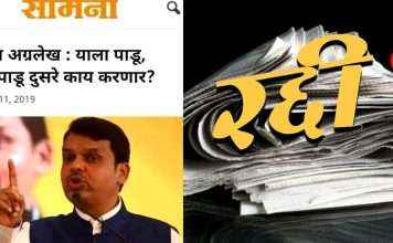 Now what shivsena will do with their 'The editorials' where they attacked on bjp