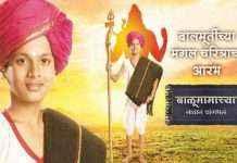 balumamachya navn changbhal serial