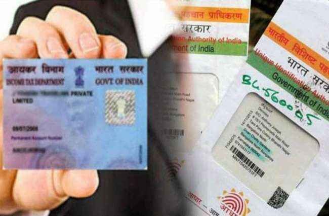 how to link pan card with aadhar card, apply 9 esay steps