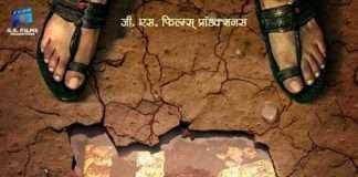 H2O new marathi movie