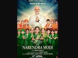 PM Modi's biopic release date is change