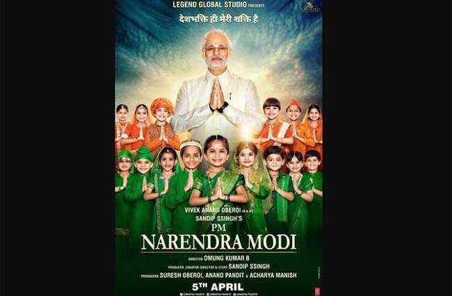 PM Modi's biopic release date is change