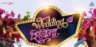 wedding cha shinema Offical Trailer Photo