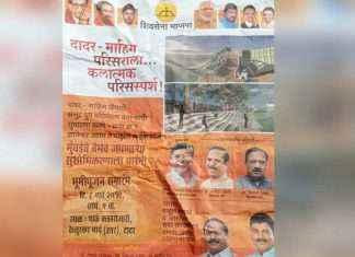 Shivsena Banner