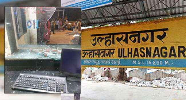 Ulhasnagar ticket counter breakout cause of controversy