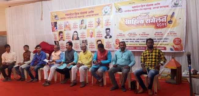 ahirani literature festival at kalyan