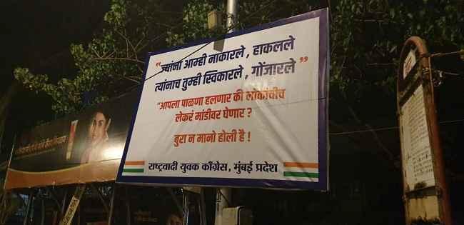 NCP party workers slams on BJP