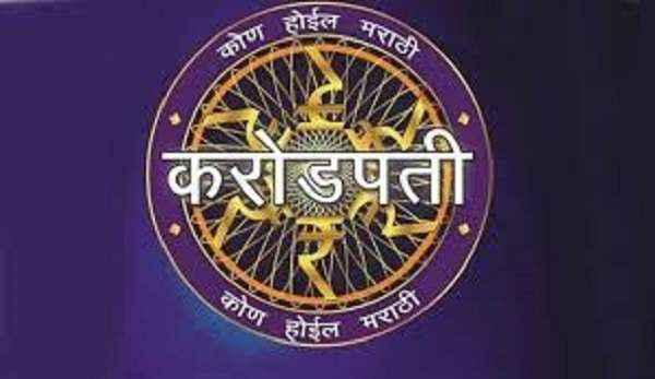 kbc marathi
