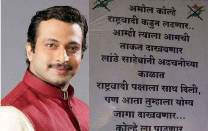 poster by ncp agains amol kolhe in shirur