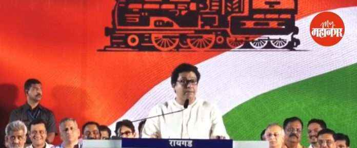 Raj Thackeray Speech in Raigad