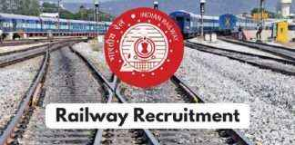 railway : railway recruitment 2019