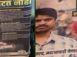 polling booth shows congress ad