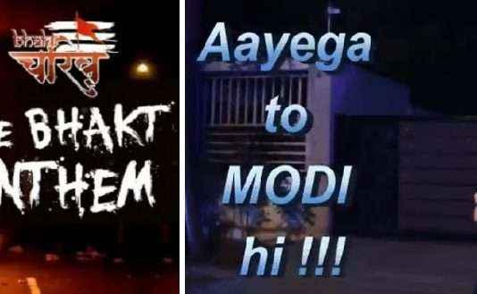 congress bhakt charitra and bjps modi to ayega hi