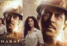 salman khan katrina kaif film bharat trailer release