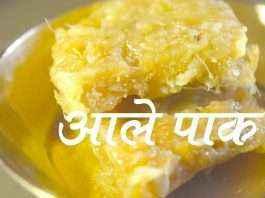 ale pak recipe at home in marathi