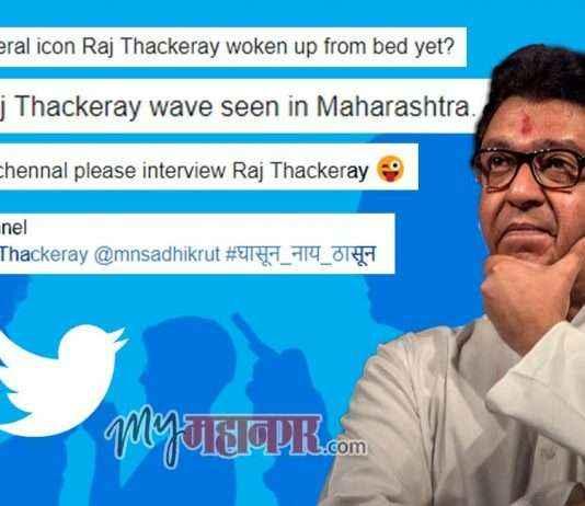 bjp supporters troll raj thackeray after massive success
