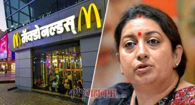 smriti irani was worked at mcdonalds in nineties her PF certificate will auction for women employees